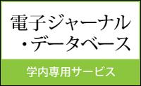 電子ジャーナル・データベース