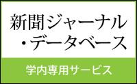 新聞ジャーナル・データベース
