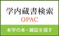 蔵書検索OPAC
