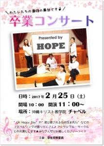 20170216_hope