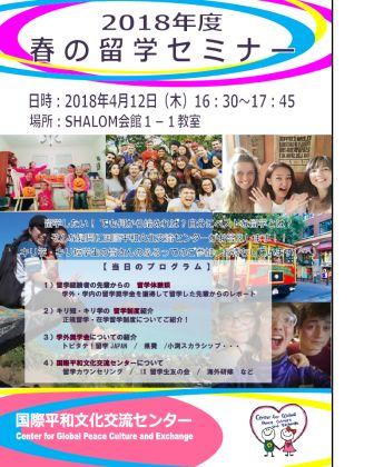 2018春の留学セミナー(チラシ)